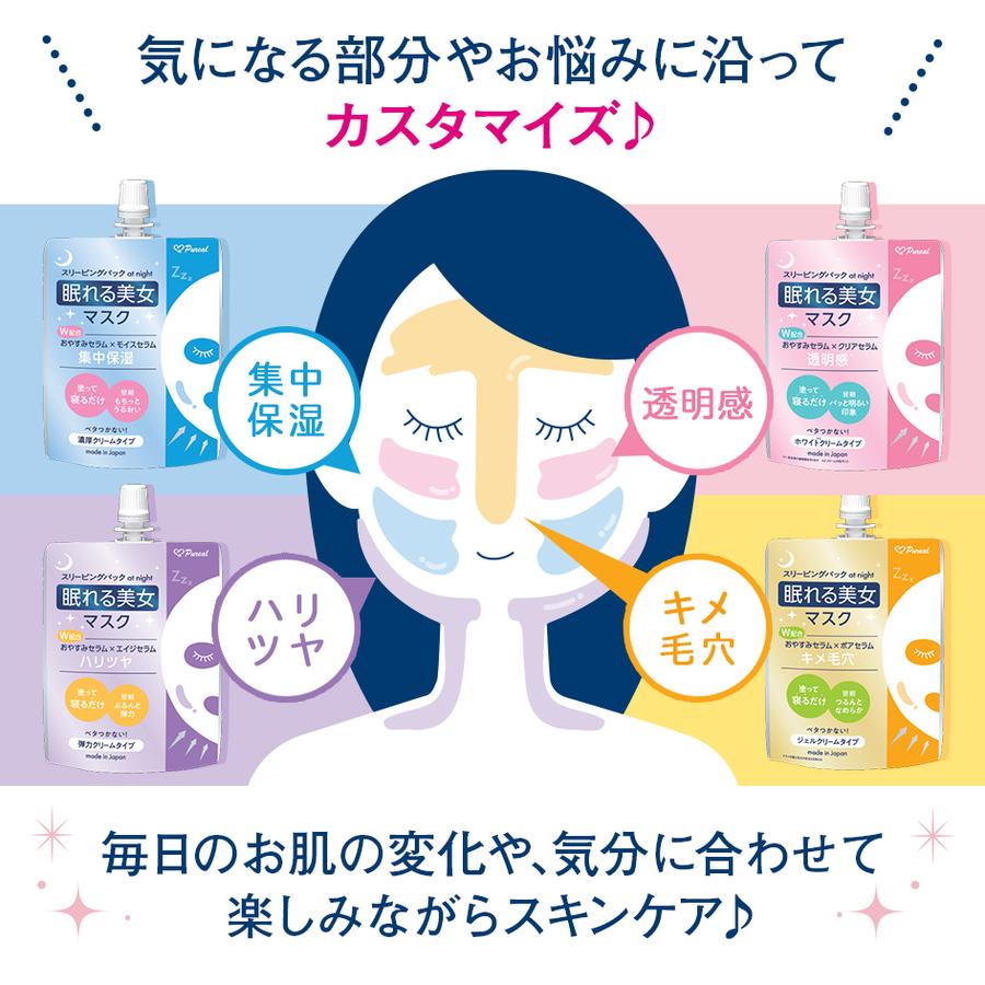 ピュレア眠れる美女マスク(集中保湿) 70g(30回分) 2