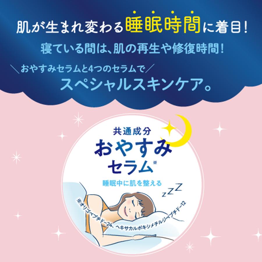 ピュレア眠れる美女マスク(集中保湿) 70g(30回分) 3
