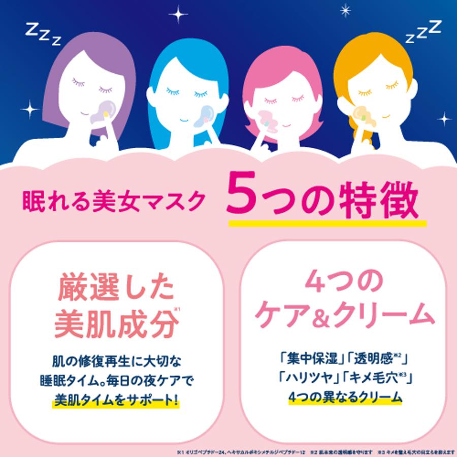 ピュレア眠れる美女マスク(集中保湿) 70g(30回分) 4
