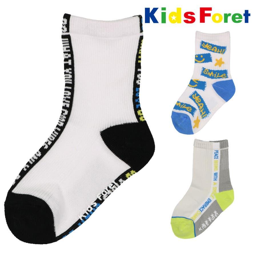 【子供服】 Kids Foret (キッズフォーレ) ロゴ柄リブクルーソックス・靴下 11cm〜20cm B13307 1
