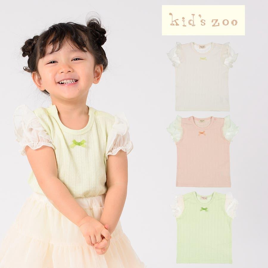 【子供服】 kids zoo (キッズズー) メッシュジャガードパフスリーブTシャツ 70cm〜95cm W22811 1