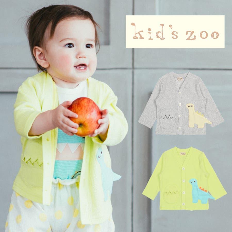 【子供服】 kids zoo (キッズズー) 恐竜アップリケたまごポケットカーディガン 70cm〜95cm W32410 1
