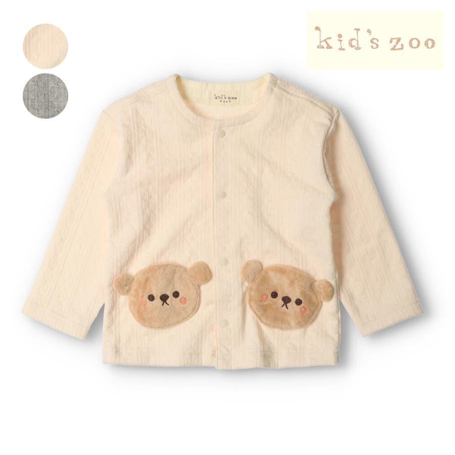 【子供服】 kids zoo (キッズズー) くまポケットカーディガン 70cm〜95cm W52400 1