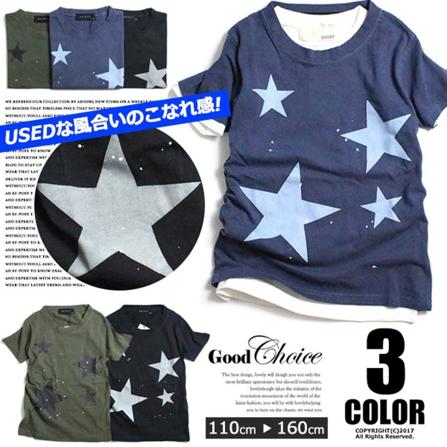 5a6991323c5d4 スターペイント 半袖Tシャツ USED風 ピグメント染め 子供服 男の子 ...