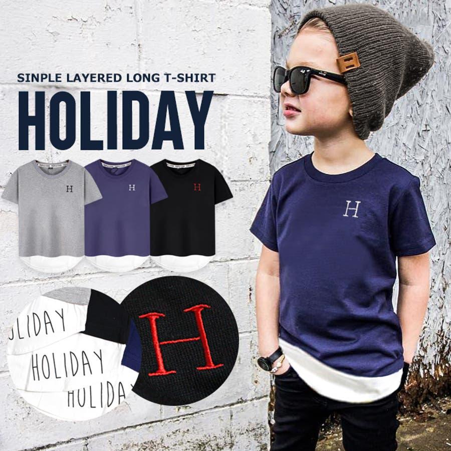 8d749250b5641 重ね着風 H刺繍 HOLIDAY ロング丈 半袖Tシャツ 子供服 綿100 ...