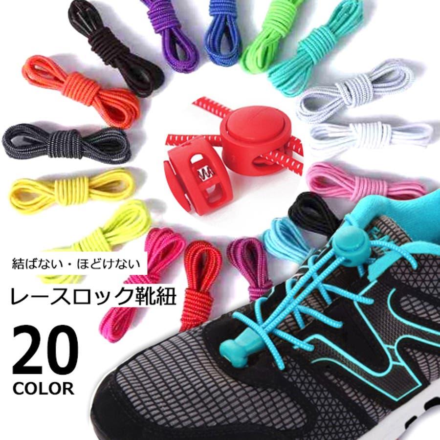 レースロック 結ばない ほどけない 靴ひも シューレースロック 子供服 靴紐 伸びる スニーカー スパイク スポーツクイックシューレース くつひも 男の子 女の子 男児 女児 キッズ ジュニア こども服 韓国子供服 1