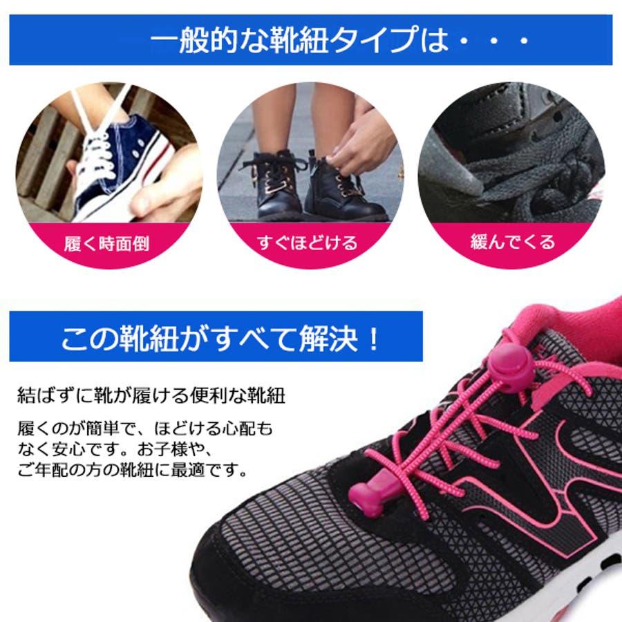 レースロック 結ばない ほどけない 靴ひも シューレースロック 子供服 靴紐 伸びる スニーカー スパイク スポーツクイックシューレース くつひも 男の子 女の子 男児 女児 キッズ ジュニア こども服 韓国子供服 2