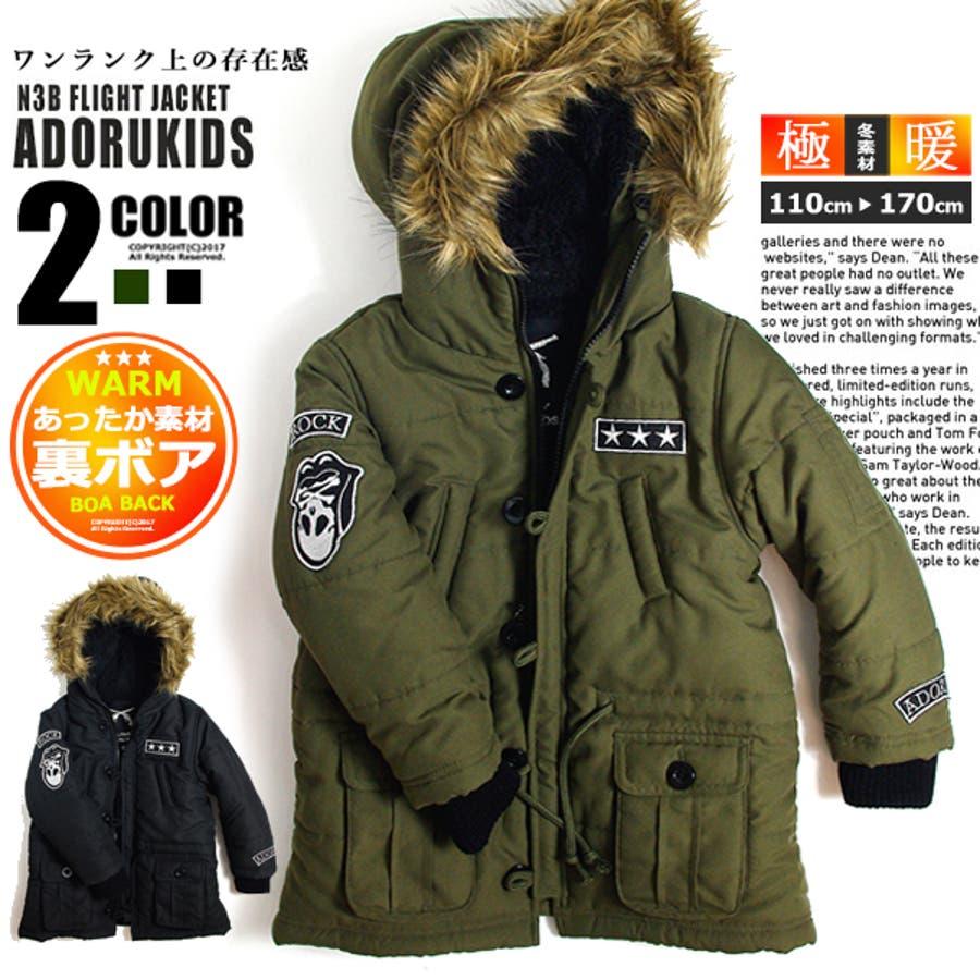 98d0858fc8a95 ADORUKIDS 総裏ボア N-3B 中綿ジャケット アウター ジャケット ブルゾン ダウン ミリタリー 子供服