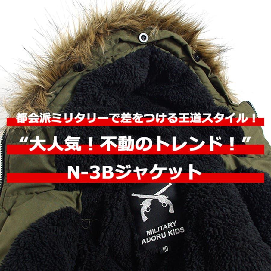 e887278b9c3c8 ADORUKIDS 総裏ボア N-3B 中綿ジャケット アウター ジャケット ブルゾン ...