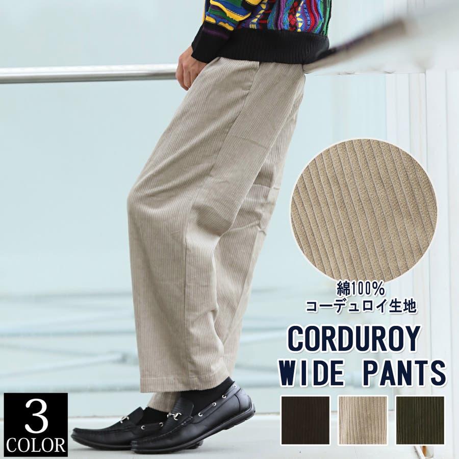 メンズ ビッグシルエット コーデュロイ ワイドパンツ 綿100% コットン ロング ズボン メンズファッション 通販 新作 服 9