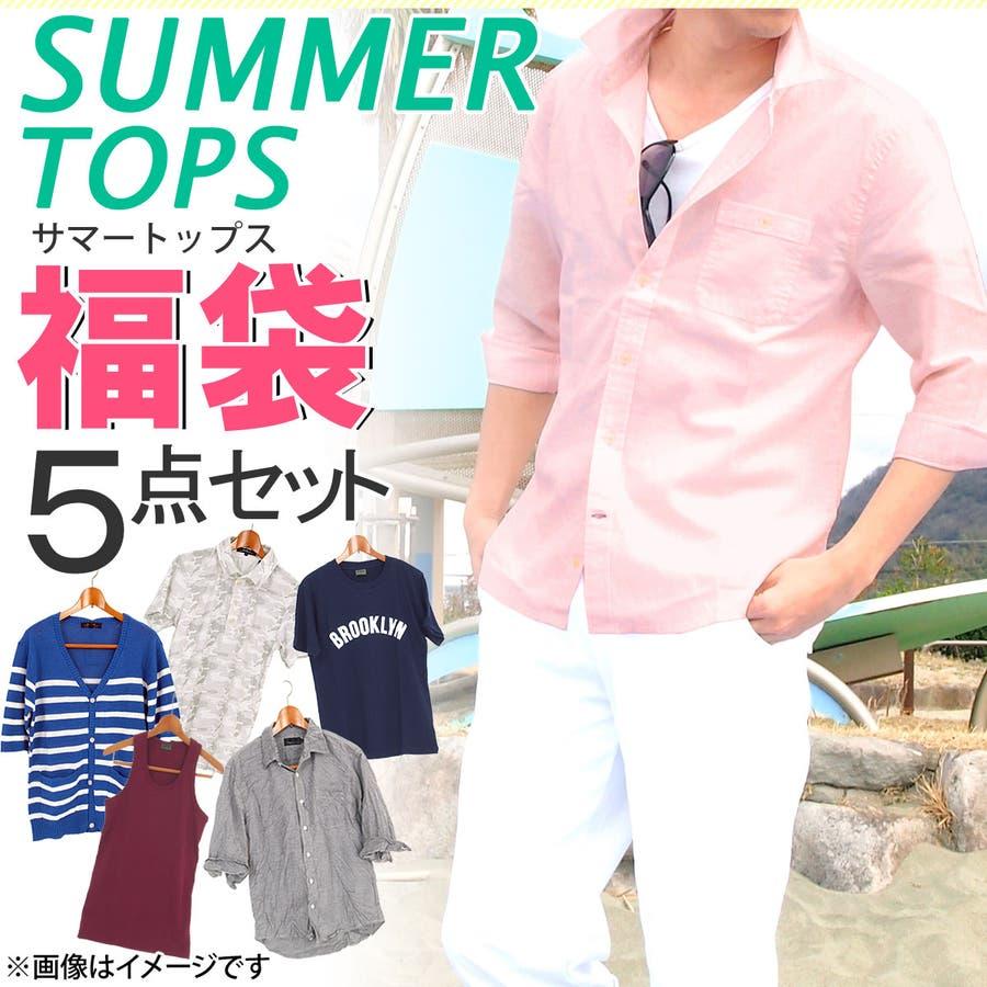 楽に着こなせると思います 福袋 メンズ サマートップス5点入り福袋 夏 2016 福袋 トップス メンズカジュアル 通販 セット 明白