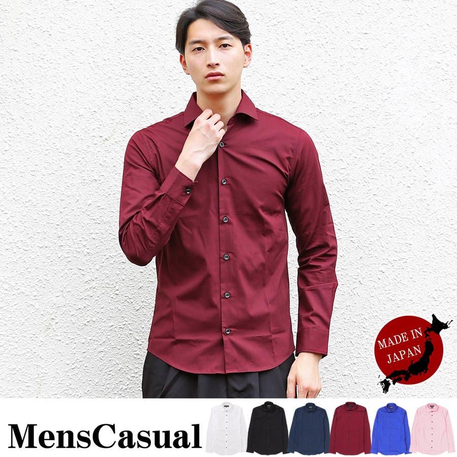 シャツ 国産 日本製 ホリゾンタルカラー ワイドカラー イタリアンカラー ブロード 無地 長袖 ドレスシャツ カジュアル
