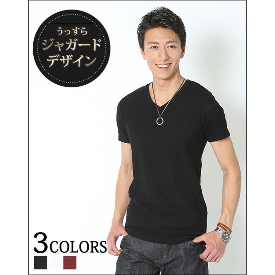 ストレスフリーな着心地 メンズファッション通販 47-36400 うっすらジャガードデザインVネック半袖カットソー Tシャツ カットソー Vネック メンズスタイル MENZ-SYLE 媒酌