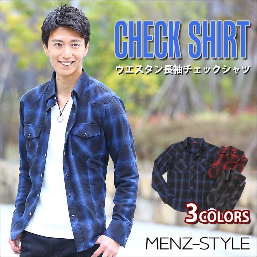 目指せお洒落優等生 11-GWP3635 シャツ メンズ チェックシャツ メンズスタイル MENZ-STYLEウエスタン長袖チェックシャツ 感激