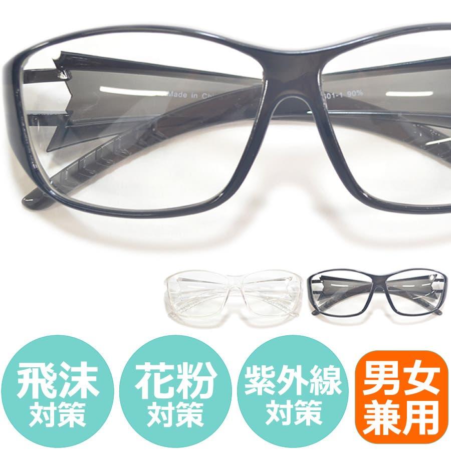 【全2色】 保護ゴーグル 保護メガネ 予防 ドライアイ対策 伊達メガネ サングラス 大きいレンズ メンズ レディース 男女兼用 1