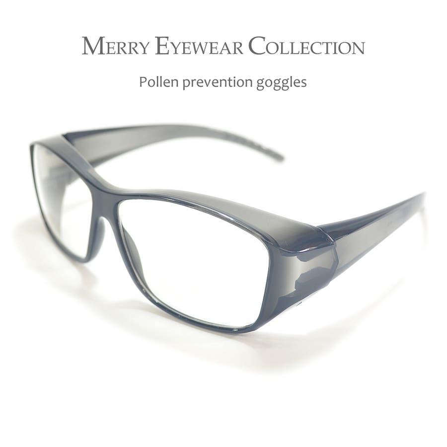 【全2色】 保護ゴーグル 保護メガネ 予防 ドライアイ対策 伊達メガネ サングラス 大きいレンズ メンズ レディース 男女兼用 2