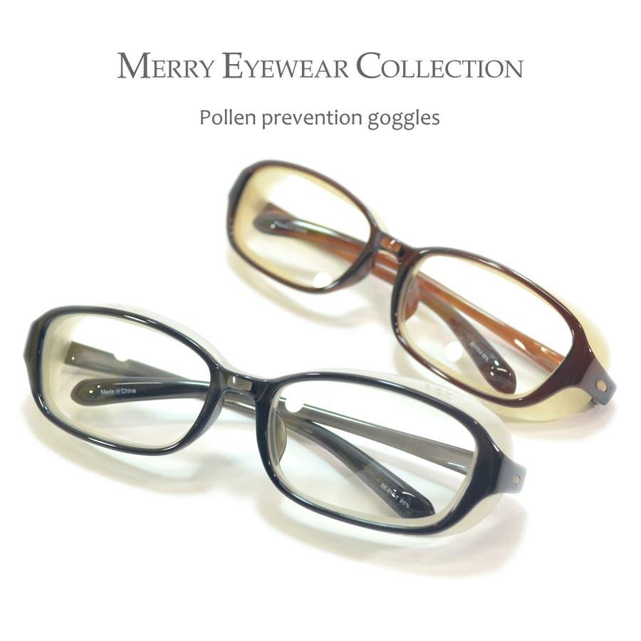 【全3色】 花粉症 メガネ 花粉メガネ 花粉ゴーグル ウィルス対策 飛沫防止 飛沫予防 感染予防 予防 保護メガネ ドライアイ対策PM2.5 伊達メガネ サングラス 大きいレンズ メンズ レディース 男女兼用 2