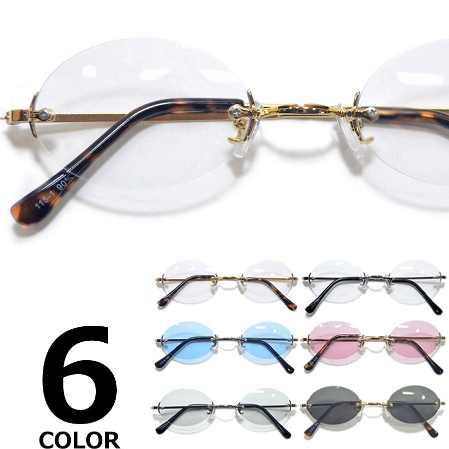 【全6色】 伊達メガネ サングラス ツーポイント 縁なし 伊達眼鏡 ダテメガネ だてめがね 丸メガネ 丸めがね 丸眼鏡メンズレディースレンズ 1