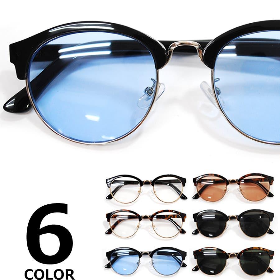 【全6色】 伊達メガネ サングラス クラブマスタータイプ ブロウ サーモント 丸メガネ 薄い色 ライトカラーレンズ 伊達めがねだてめがね メンズ レディースレンズ カラーレンズサングラス 1