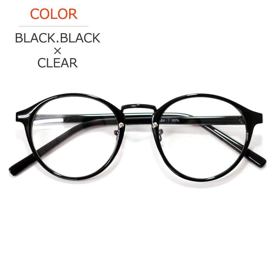 【全20色】 伊達メガネ サングラス ボストン 丸メガネ 丸型 ライトカラーレンズ 薄い色 メンズ レディース 60