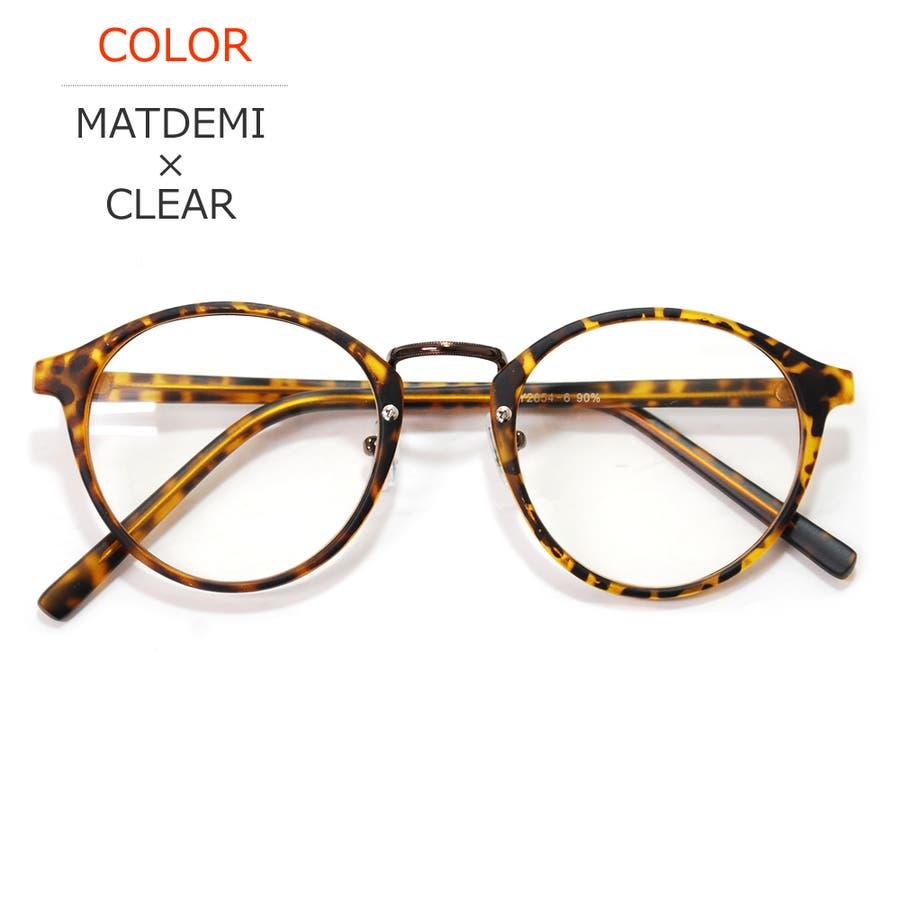 【全20色】 伊達メガネ サングラス ボストン 丸メガネ 丸型 ライトカラーレンズ 薄い色 メンズ レディース 40