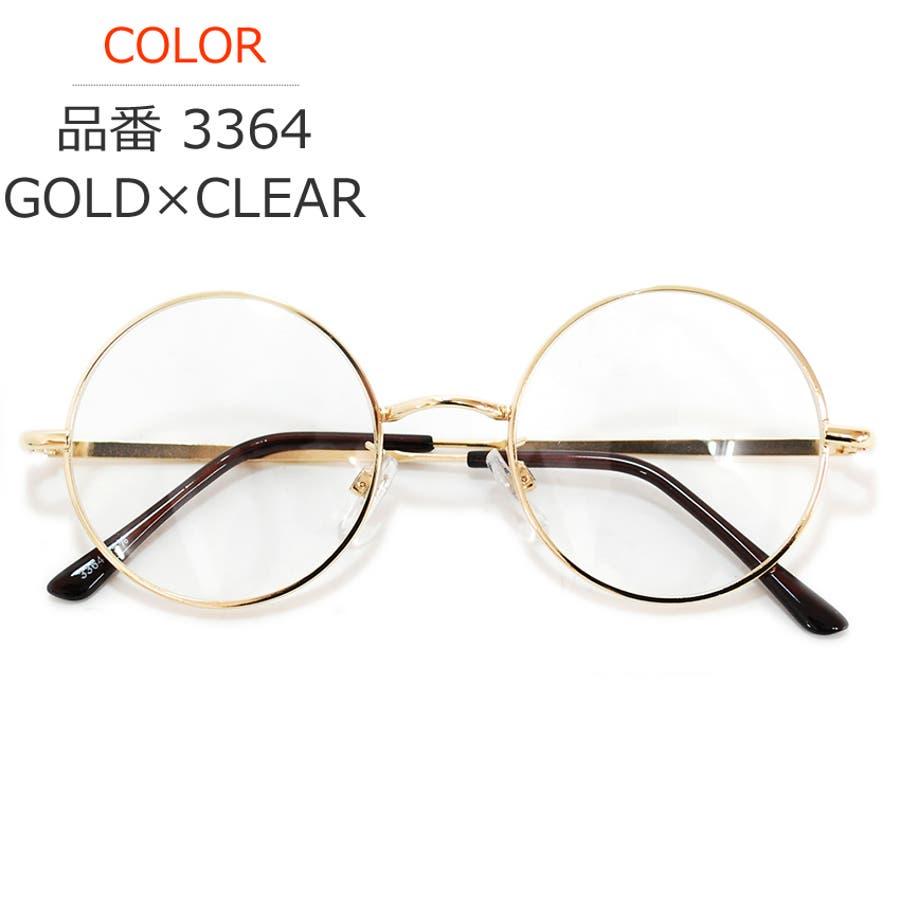【全13色】 伊達メガネ サングラス ライトカラーレンズ 薄い色 ダテメガネ だてめがね ボストン 丸メガネ 丸めがね 丸眼鏡メンズレディースレンズ 丸型 カラーレンズサングラス 105