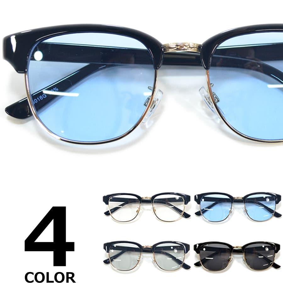 【全4色】 伊達メガネ サングラス クラブマスタータイプ ブロウ サーモント 薄い色 ライトカラーレンズ メンズ レディースカラーレンズサングラス 1