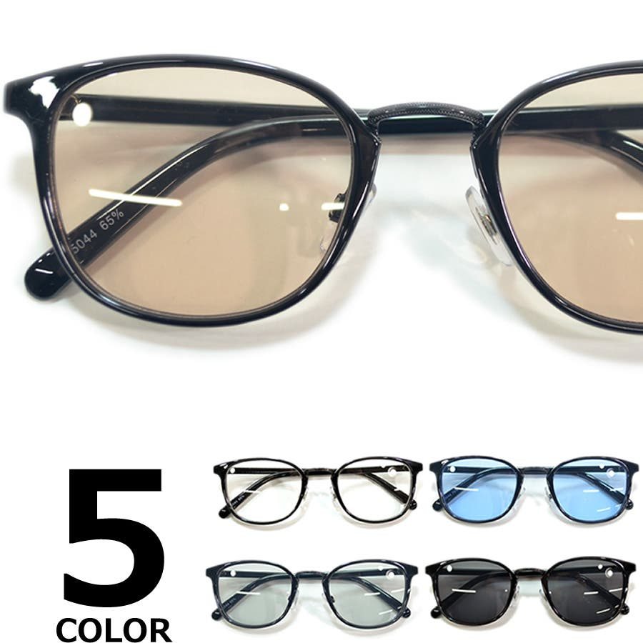 【全5色】 伊達メガネ サングラス ライトカラーレンズ ウェリントン ボストン ボスリントン 薄い色 伊達めがね だてめがね丸メガネ丸眼鏡 メンズ レディース アジアンフィット カラーレンズサングラス 1