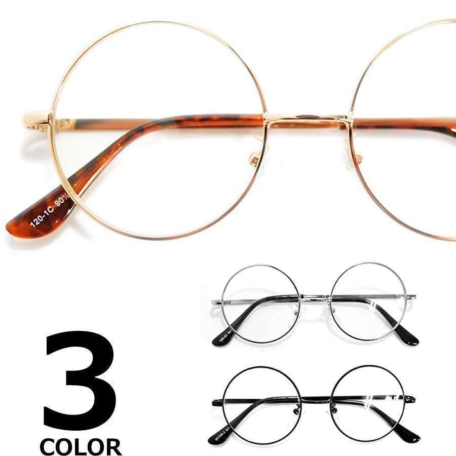 【全3色】 伊達メガネ ボストン 伊達めがね だてめがね 丸メガネ 丸めがね 丸眼鏡 メンズ レディースレンズ 丸型 1