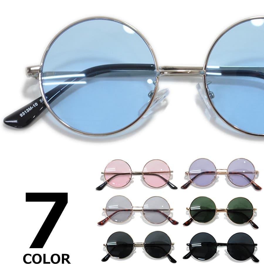 【全7色】 伊達メガネ サングラス ボストン 薄い色 ライトカラーレンズ カラーレンズサングラス 伊達めがね だてめがね 丸メガネ丸めがね 丸眼鏡 金ぶち 銀ぶち 黒ぶち メンズ レディースレンズ 丸型 1