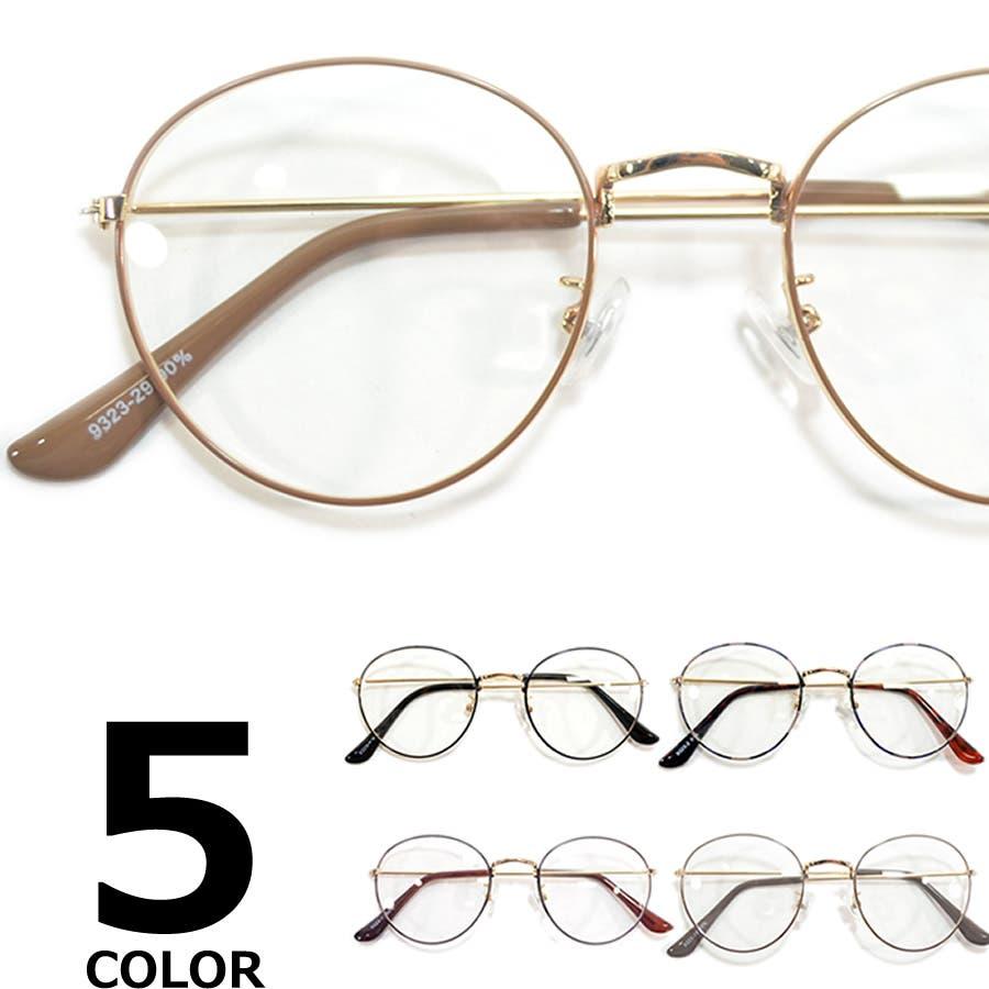【全3色】 伊達メガネ サングラス 丸メガネ ボストン 細ぶち 細いフレーム メンズ レディース 1
