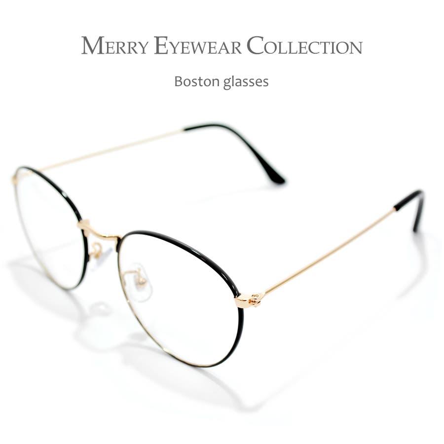 【全3色】 伊達メガネ サングラス 丸メガネ ボストン 細ぶち 細いフレーム メンズ レディース 2
