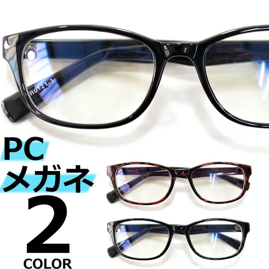 【全2色】 PCメガネ ブルーライトカット 伊達メガネ オーバル おしゃれ パソコン用 目を保護する メンズ レディースアジアンフィットレンズ 1