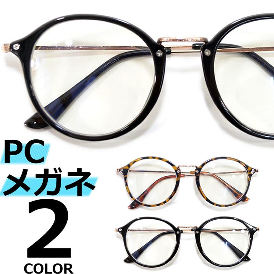 【全2色】 PCメガネ ブルーライトカット 伊達メガネ ボストン ラウンド 丸メガネ 丸型 おしゃれ パソコン用 目を保護する メンズレディース アジアンフィットレンズ 1
