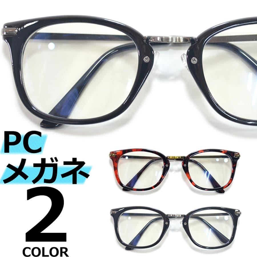 【全2色】 PCメガネ ブルーライトカット 伊達メガネ スクエア スクウェア 四角 おしゃれ パソコン用 目を保護する メンズレディース アジアンフィットレンズ 1