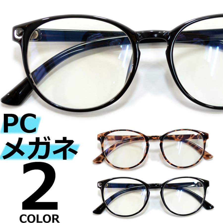 【全2色】 PCメガネ ブルーライトカット 伊達メガネ ボストン ラウンド 丸メガネ 丸型 おしゃれ パソコン用 目を保護する メンズレディース 1