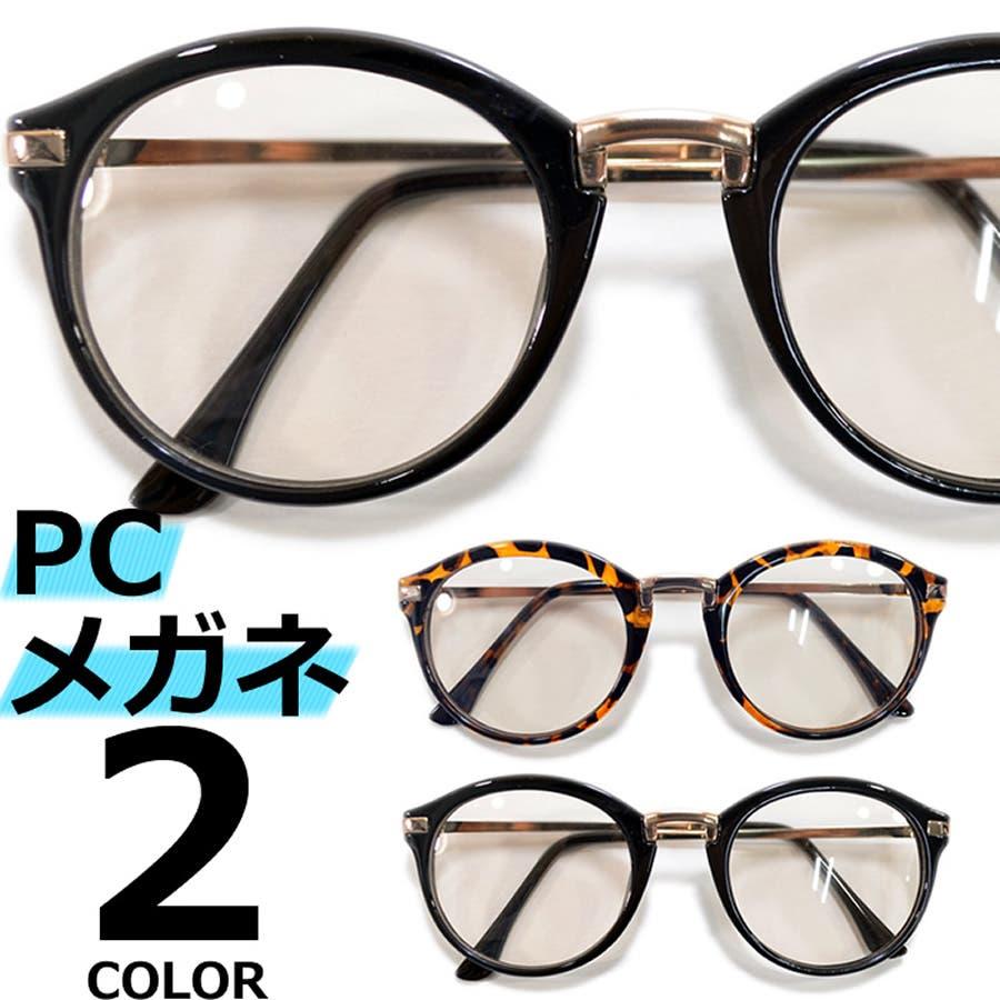 【全2色】 PCメガネ ブルーライトカット 伊達メガネ ボストン ラウンド 丸メガネ 丸型 おしゃれ パソコン用 目を保護する メンズレディース ライトカラーレンズ 薄い色 1