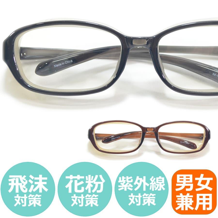 【全3色】 花粉症 メガネ 花粉メガネ 花粉ゴーグル ウィルス対策 飛沫防止 飛沫予防 感染予防 予防 保護メガネ ドライアイ対策PM2.5 伊達メガネ サングラス 大きいレンズ メンズ レディース 男女兼用 1