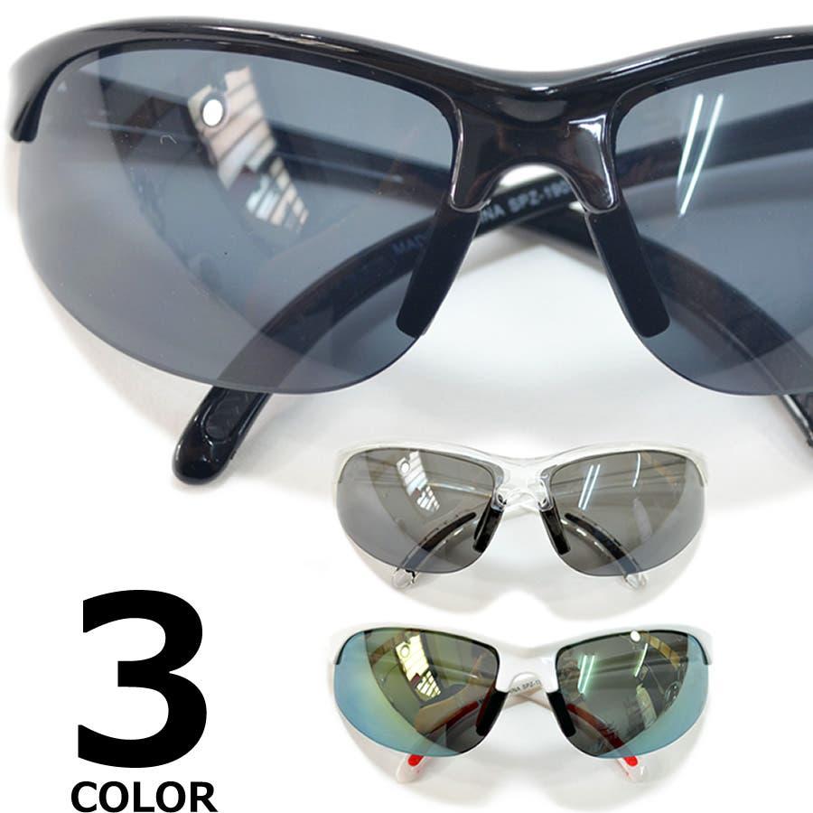 【全3色】 スポーツ用サングラス 大きいレンズ ミラーレンズ メンズ レディース 防塵 予防 保護メガネ ドライアイ対策 PM2.5 1