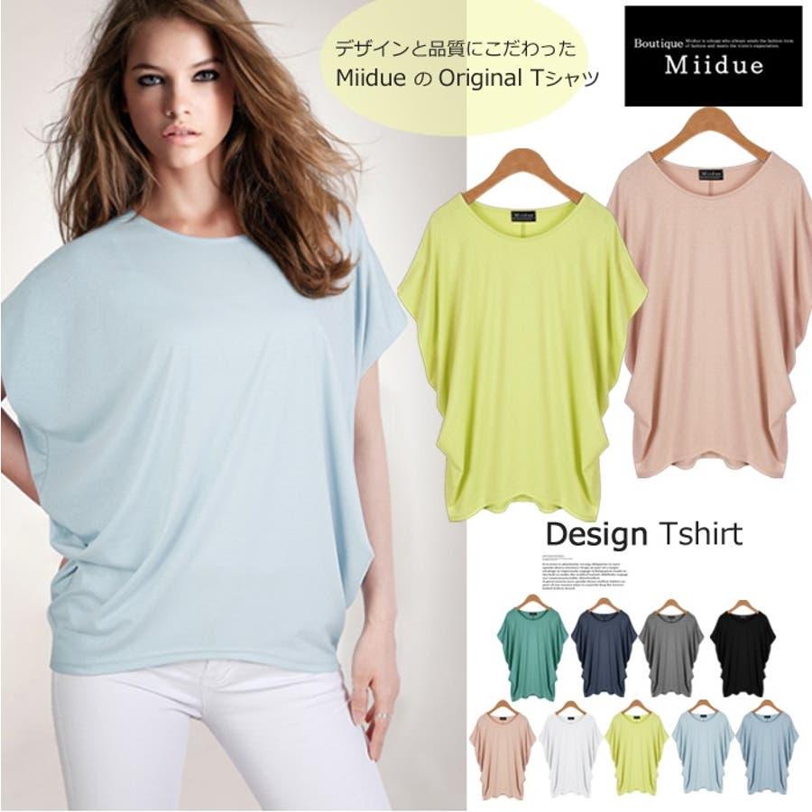 今から使える Tシャツ レディース 半袖 無地 白 黒 シンプル Uネック トップス 大人カジュアル大人かわいい大人可愛い Miidueミイデューエ 合意