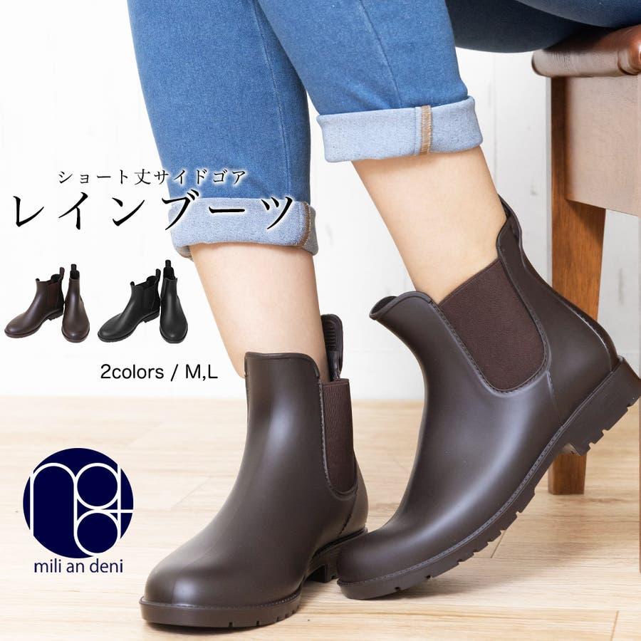 サイドゴアブーツ レインブーツ ブーツ 靴 シューズ M L 24cm 24.5cm 25cm レディース 春夏 ミリアンデニ 1