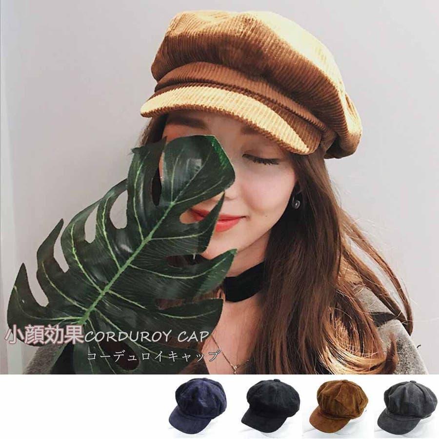 キャスケット帽 レディース 秋冬 コーデュロイキャップ 無地 つば付き 帽子 小顔効果 1