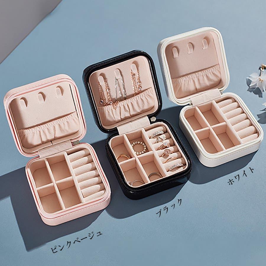アクセサリーケース 携帯用 アクセサリーボックス ポータブル ジュエリー 収納ケース 小物 ネックレス 収納 指輪 2