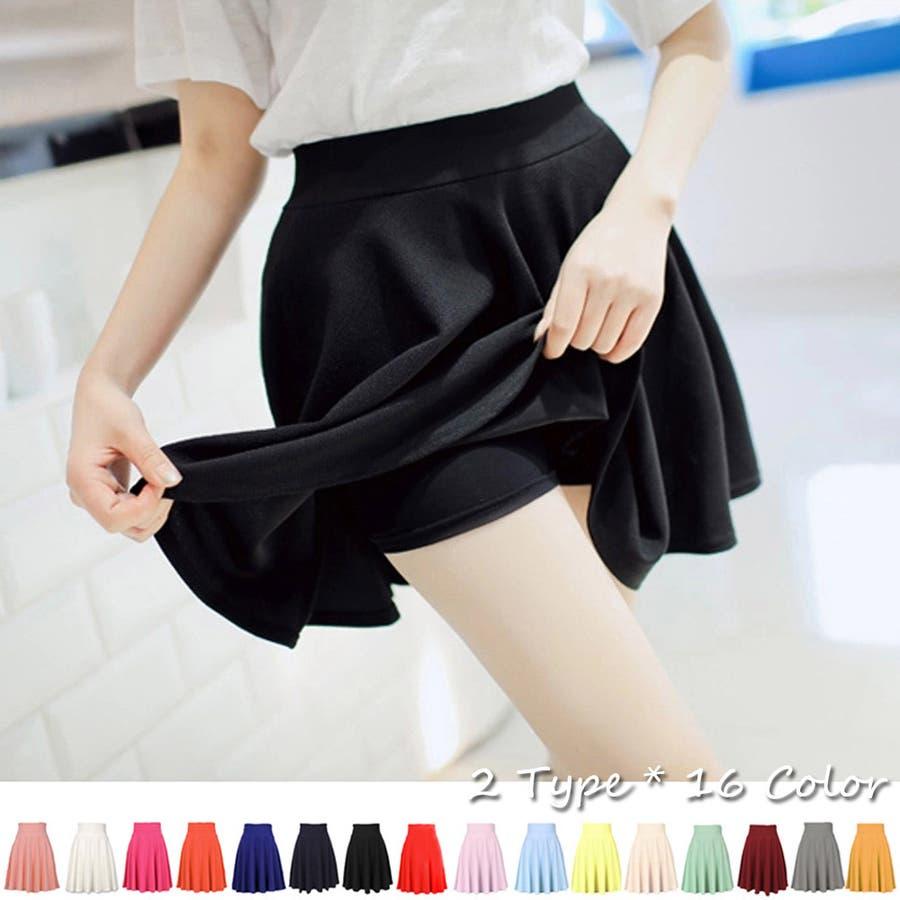 フレアスカート サーキュラースカート インナーパンツ付きタイプとロングタイプ ウエストゴム 2タイプ17色 小柄