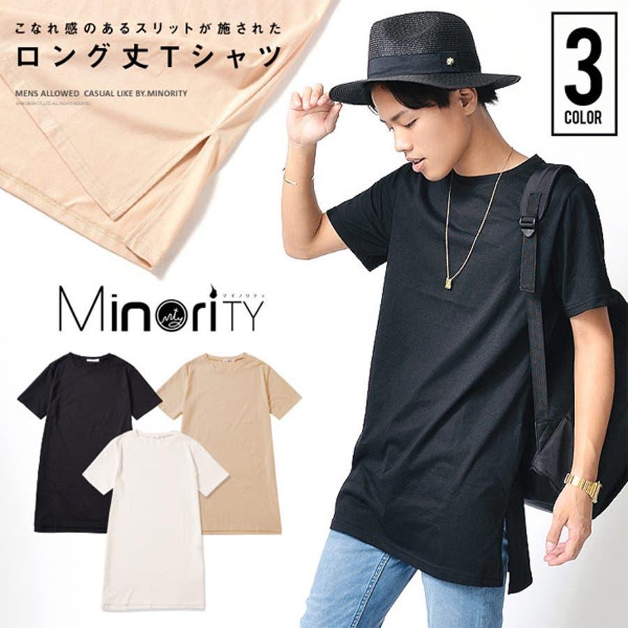 高級感があり、コスパが高い プレーンロング丈半袖Tシャツ メンズ トップス カットソー サイド スリット 無地 シンプル ベーシック カジュアル ストリート モード スリム レイヤード ホワイト ブラック ベージュ キレイめ 遺愛