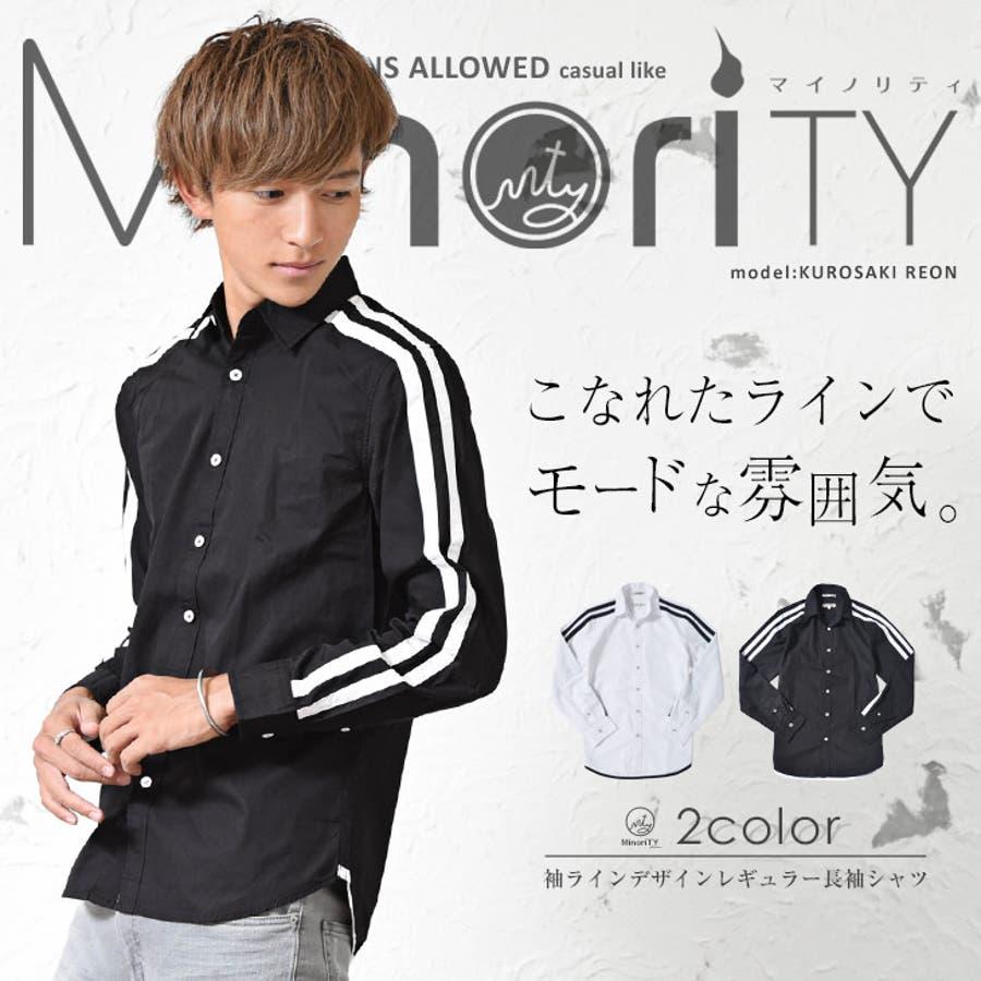 シャツ メンズ サイドライン 長袖 カジュアルシャツ ライン ストライプ レギュラーシャツ ブラック ホワイト 韓国 ファッション秋
