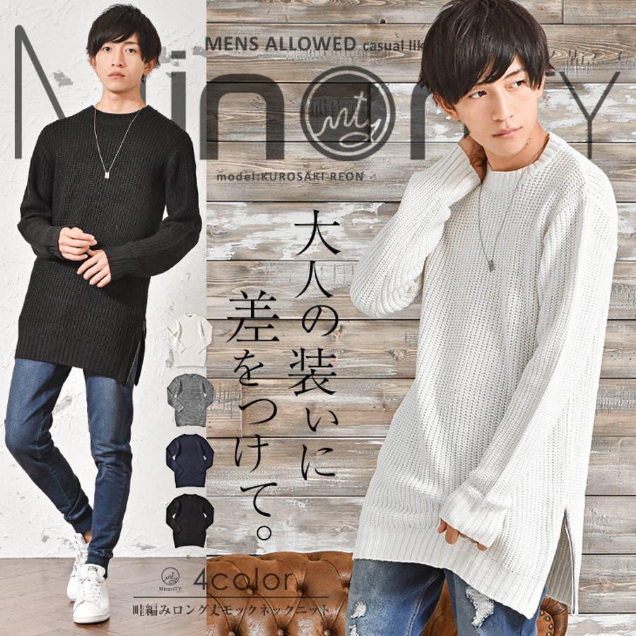 ニット メンズ セーター ロング丈 ロング モックネック サイドジップ ジップ ホワイト 白 ブラック 黒 韓国