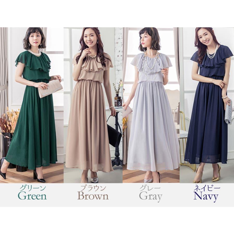 4色フリルたっぷりロングドレス☆ドレス パーティドレス ロング ワンピース パーティードレス 結婚式