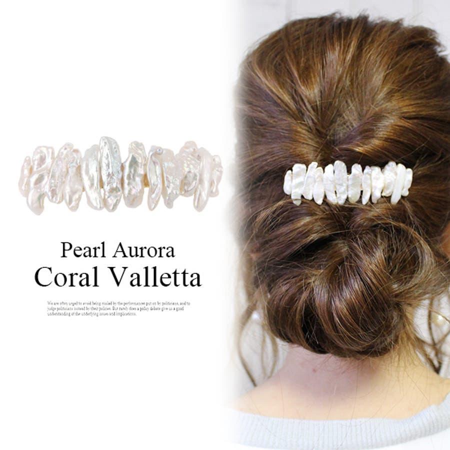 サンゴヘアバレッタ サンゴ 珊瑚 ホワイト オーロラ バレッタ ヘアアレンジ ヘアアクセ アクセサリー アクセ 結婚式 二次会