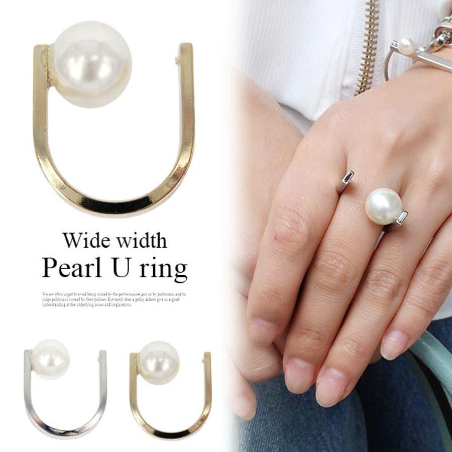パールU型 幅広リング 指輪 リン...
